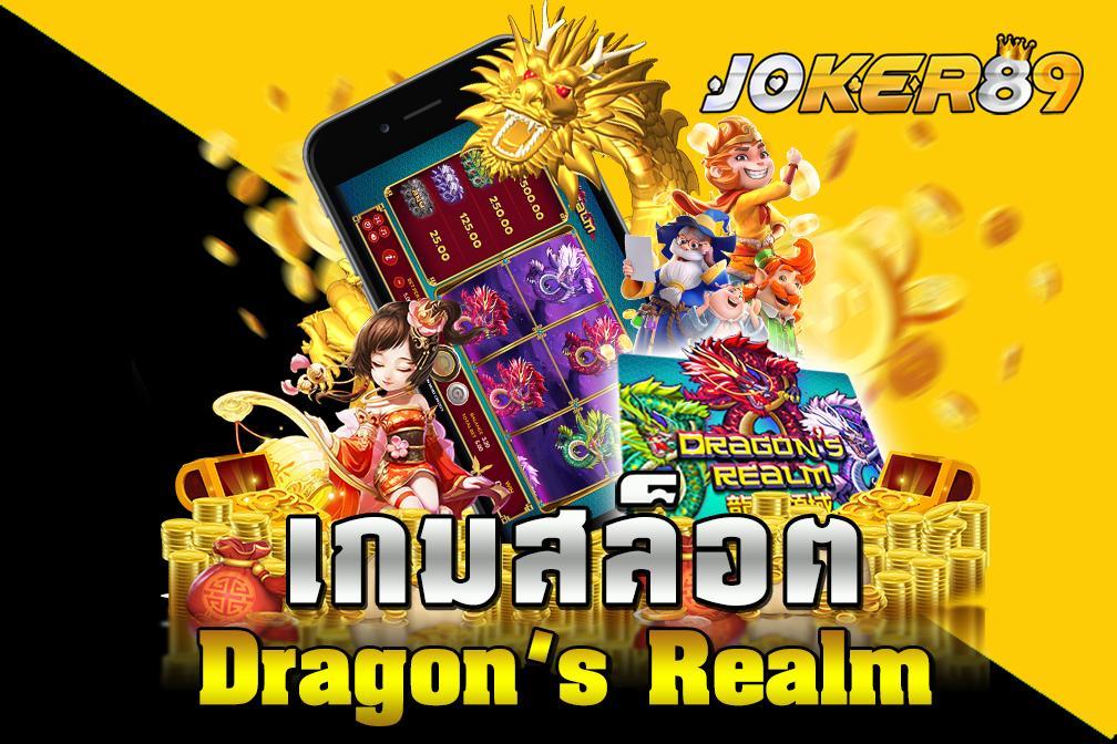 Dragon's Realm-พนัน